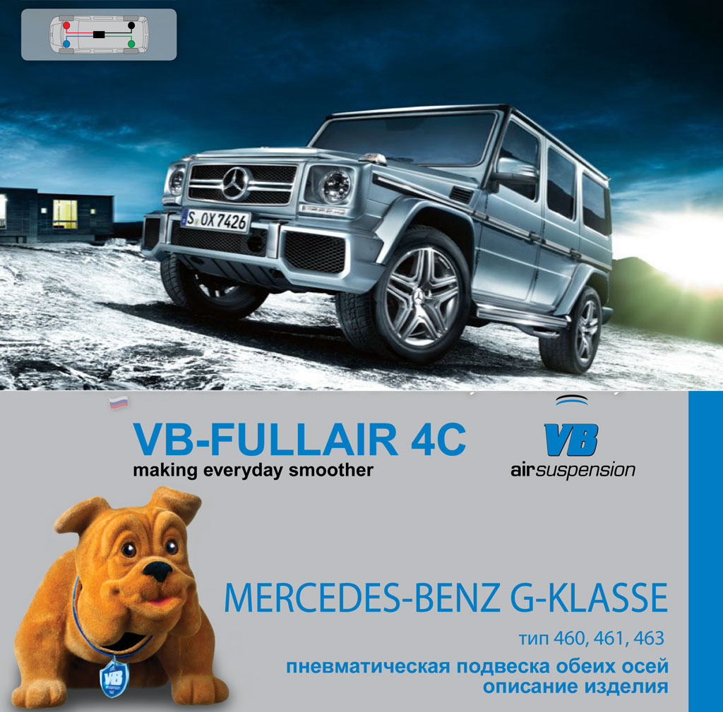 Пневмоподвеска для Mercedes-Benz G-Klasse